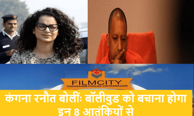 Kangana Ranaut said: Bollywood has to be saved from these 8 terrorists