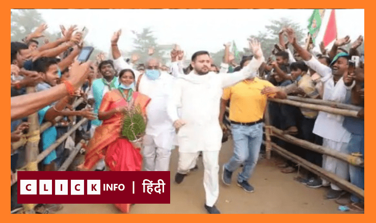 Tejashwi Yadav started jumping from the stage by giving a speech, know what was the whole matter