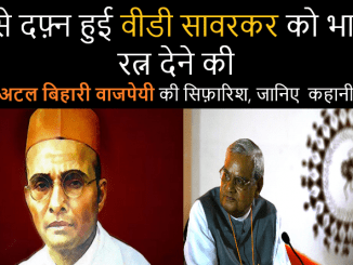 How-Atal-Bihari-Vajpayee's-recommendation-to-award-Bharat-Ratna-to-VD-Savarkar-was-buried-know-the-story